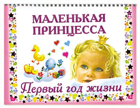 """Купить книгу """"Маленькая принцесса. Первый год жизни"""""""