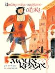Итальянские народные сказки. В моих краях - купить и читать книгу