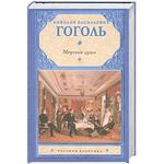 Обложка книги Николай Гоголь