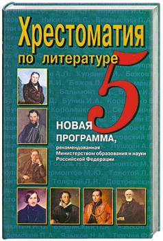 """Купить книгу """"Хрестоматия по литературе. 5 класс"""""""