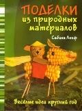 """Купить книгу """"Поделки из природных материалов"""""""