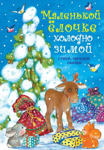 """Купить книгу """"Маленькой ёлочке холодно зимой"""""""