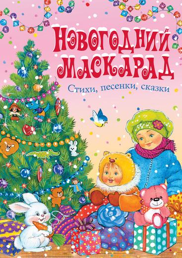"Купить книгу ""Новогодний маскарад"""