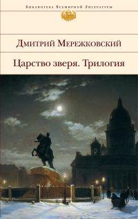 "Купить книгу ""Царство зверя. Трилогия"""