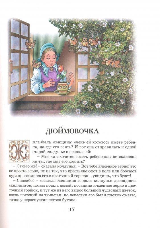 """Купить книгу """"Г. К. Андерсен. Сказки"""""""