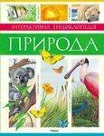 Інтерактивна енциклопедія. Природа