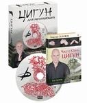 Цигун для начинающих (+ DVD-ROM)