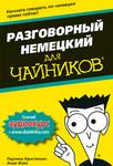 """Купить книгу """"Разговорный немецкий для чайников"""""""