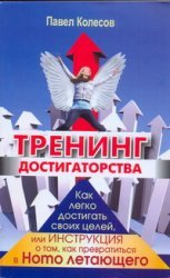"""Купить книгу """"Тренинг достигаторства. Как легко достигать своих целей, или Инструкция о том, как превратиться в Homo летающего"""""""