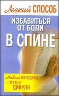 Остеохондроз причина артериального давления