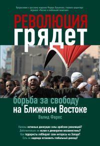 """Купить книгу """"Революция грядет. Борьба за свободу на Ближнем Востоке"""""""