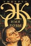 """Обложка книги """"Имя розы"""""""
