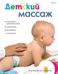 """Купить книгу """"Детский массаж"""""""