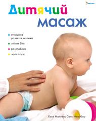 """Купить книгу """"Дитячий масаж"""""""