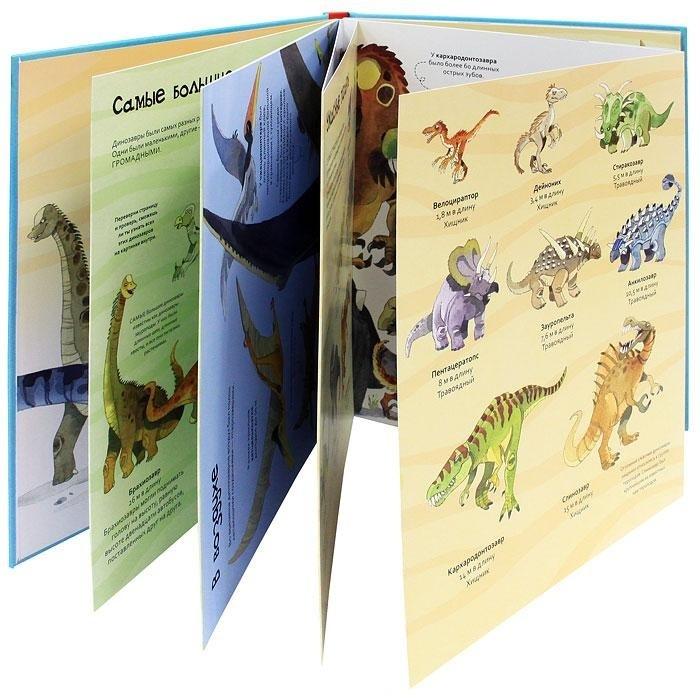 """Купить книгу """"Большая книга о больших динозаврах"""""""