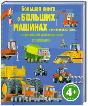 """Купить книгу """"Большая книга о больших машинах"""""""