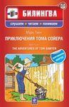Приключения Тома Сойера / The Adventures of Tom Sawyer (+ CD-ROM)