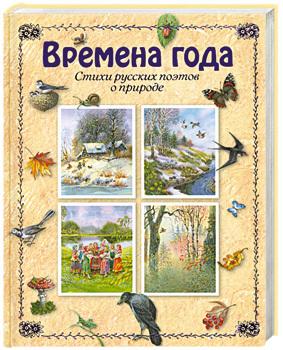 """Купить книгу """"Времена года. Стихи русских поэтов о природе"""""""