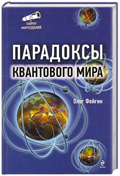 """Купить книгу """"Парадоксы квантового мира"""""""