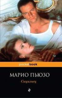 """Купить книгу """"Сицилиец"""""""