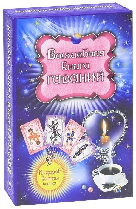 """Купить книгу """"Волшебная книга гаданий (+ набор из 36 карт)"""""""