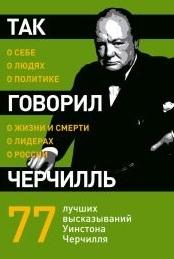 """Купить книгу """"Так говорил Черчилль. О себе, о людях, о политике"""""""
