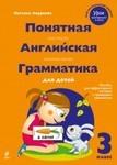 Понятная английская грамматика для детей. 3 класс