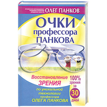 "Купить книгу ""Очки профессора Панкова"""