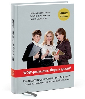 """Купить книгу """"WOW-результат. Бери и делай!"""""""
