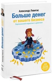 """Купить книгу """"Больше денег от вашего бизнеса. Партизанский маркетинг в действии"""""""