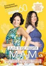 """Купить книгу """"Система минус 60 для будущих мам. Как родить здорового ребенка и не потерять при этом фигуру"""""""