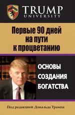 """Обложка книги """"Первые 90 дней на пути к процветанию"""""""