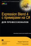 Expression Blend 4 с примерами на C# для профессионалов - купить и читать книгу