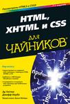 HTML, XHTML и CSS для чайников