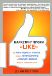 """Купить книгу """"Маркетинг эпохи """"Like"""""""""""