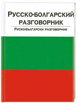 """Купить книгу """"Русско-болгарский разговорник"""""""