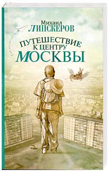 """Купить книгу """"Путешествие к центру Москвы"""""""