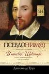 Псевдоним(б). В поисках Шекспира. Роман-расследование