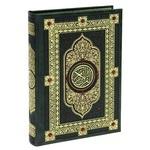 """Купить книгу """"Коран (эксклюзивное подарочное издание)"""""""