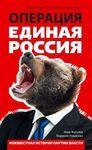 Операция 'Единая Россия'. Неизвестная история партии власти