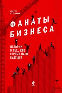 """Купить книгу """"Фанаты бизнеса. Истории о тех, кто строит наше будущее"""""""