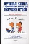 """Купить книгу """"Лучшая книга о беременности и малыше для будущих отцов"""""""