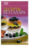 "Фото книги ""Десерты без сахара"""