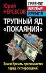 """Обложка книги """"Трупный яд """"покаяния"""". Зачем Кремль пресмыкается перед гитлеровцами?"""""""