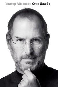 """Купить книгу """"Стив Джобс"""""""