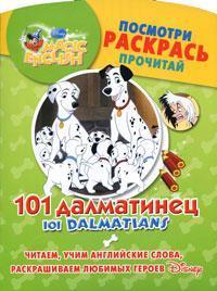 """Купить книгу """"101 Dalmatians / 101 далматинец. Посмотри, раскрась, прочитай"""""""