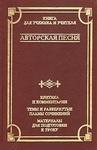 Авторская песня 1950-1980 гг.