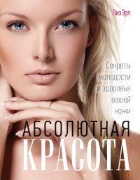 """Купить книгу """"Абсолютная красота. Секреты молодости и здоровья вашей кожи"""""""