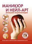 Маникюр и нейл-арт. Большая энциклопедия
