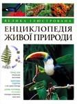 Велика iлюстрована енциклопедiя живої природи